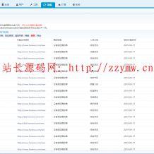 名站资讯5000千多条数据-带自动采集规则整站数据开源