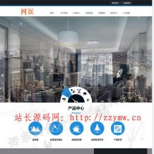 dedecms织梦模板机械建筑行业企业网站源码程序免费下载