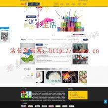 优秀企业公司网站源码程序模板带微信端和手机端模板免费下载