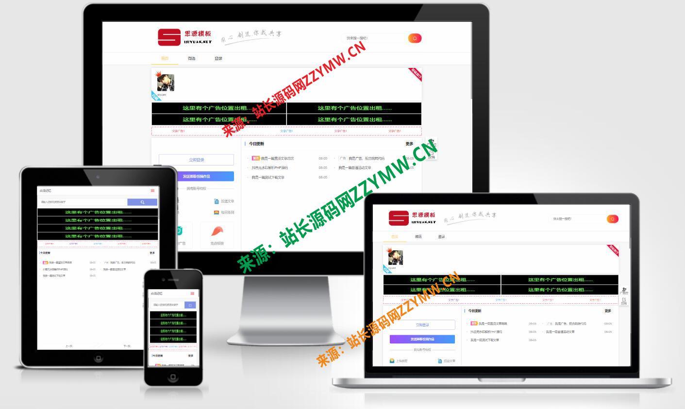 EmlogQQ皇族馆模板开源-价值500元-小鹿娱乐网