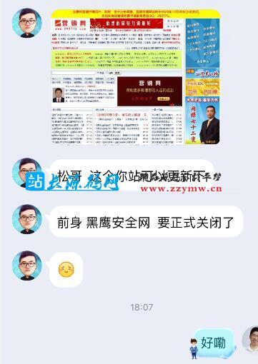 """前身黑客安全网""""营销中国""""即将关闭网站 网站运营 微新闻 第1张"""