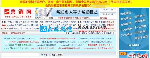 """前身黑客安全网""""营销中国""""即将关闭网站 网站运营 微新闻 第2张"""