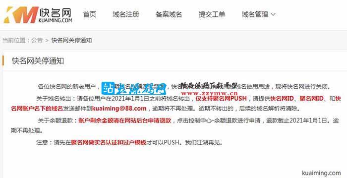 """域名购买网站""""快名网""""即将关站 网站运营 微新闻 第1张"""