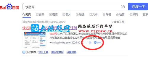 """域名购买网站""""快名网""""即将关站 网站运营 微新闻 第2张"""