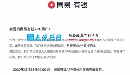 网易有钱记账APP正式关闭 网易 微新闻 第1张