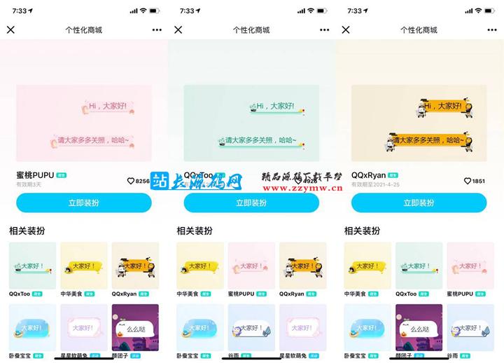 QQ最新一期限时免费设置气泡装扮