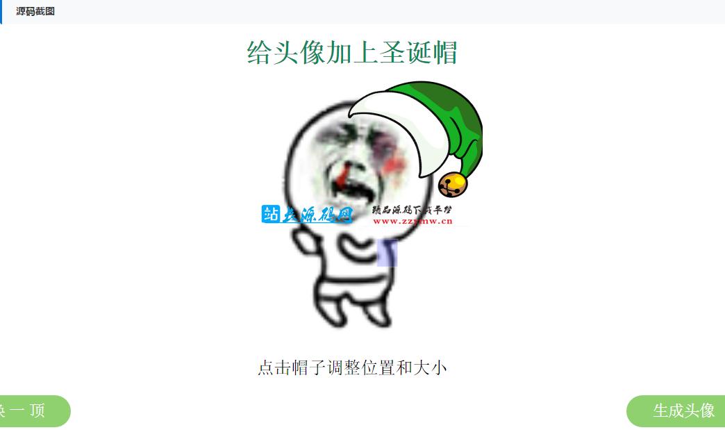 头像在线加绿帽网站源码分享