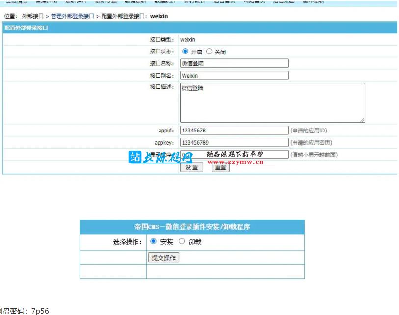 帝国CMS微信登录插件 7.2及7.5版通用