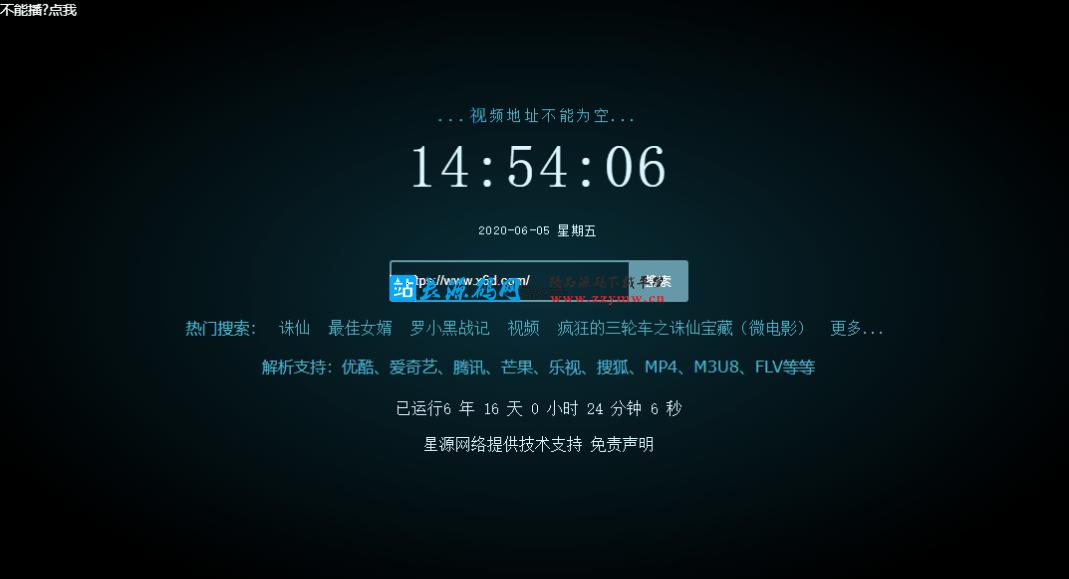 影视解析Xyplayer_3.94源码