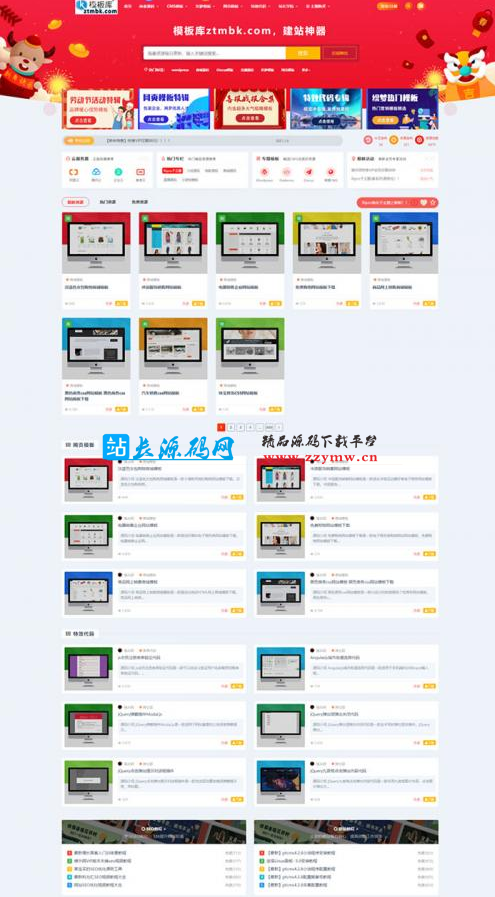 Ripro主题美化X系列设计素材软件下载站